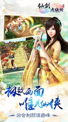 仙剑奇侠传3D回合iOS版 V1.2.1 - 截图1