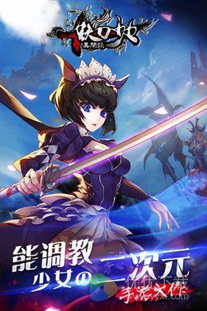 妖刀少女异闻录九游版 v4.0 - 截图1