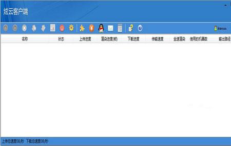 炫云客户端官方版 v5.0.16.9.11042 - 截图1