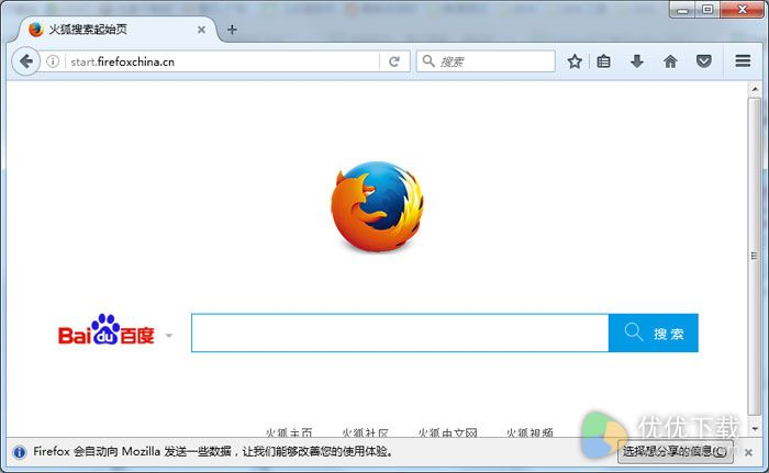 Firefox 32位官方版 V49.0 - 截图1