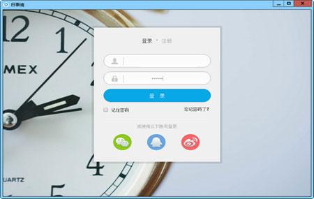 日事清官方官方版 v2.1.3 - 截图1