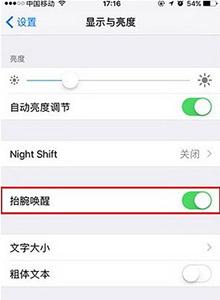 iOS10手机亮屏功能开启方法2