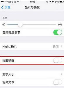 iOS10手机亮屏功能开启方法3