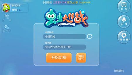 虫虫大作战iOS版 V0.8.0 - 截图1