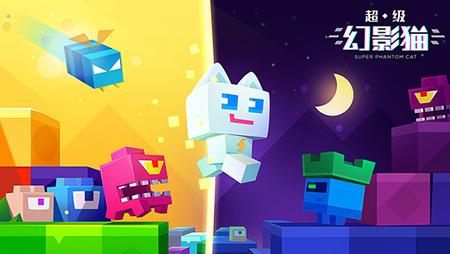 超级幻影猫iOS版 V1.42 - 截图1