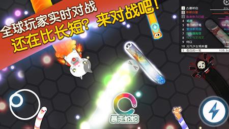 暴走蛇蛇iOS版 V2.0.2 - 截图1