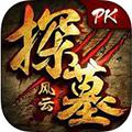 探墓风云iOS版 V1.0.4