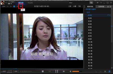 PPTV网络电视怎么置顶3