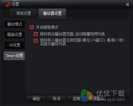 搜狐视频播放器开启智能模式2