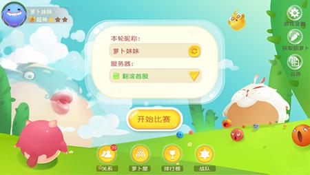 翻滚球球iOS版 V1.7 - 截图1