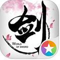 剑侠世界iOS版 V1.1.2676