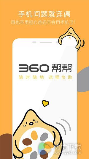 360帮帮安卓版 v2.0.0.0178 - 截图1