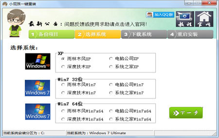 小屁孩一键重装系统绿色版 v3.8.8.6 - 截图1