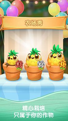 农场超级传奇iOS版 V0.43.9 - 截图1