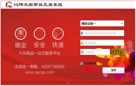 沁坤大宗交易系统官方版 v2.0 - 截图1