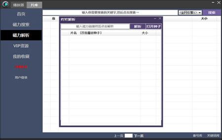 吖吖云播官方版 v1.6 - 截图1