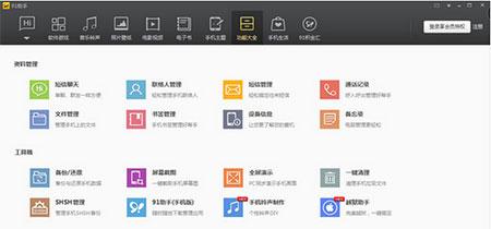 91手机助手电脑版 v5.9.8.11 - 截图1