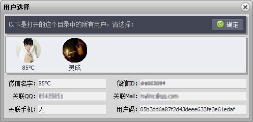 微信记录恢复助手安卓版 v2016.12.02 - 截图1
