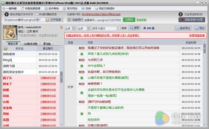 微信记录恢复助手使用教程