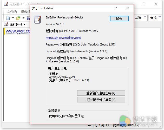 EmEditor Professional 32位绿色版 v16.3.1 - 截图1