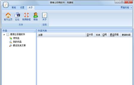 傻博士投稿软件官方版 v1.4.60910.0 - 截图1