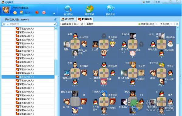 QQ游戏大厅官方版 v2.4.45133 - 截图1