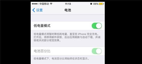 iOS10怎么省电
