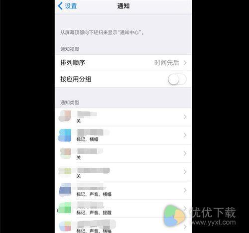 iOS10怎么省电 苹果iOS10省电设置教程5