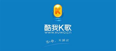 酷我K歌KTV模式测评:在客厅里唱KTV!