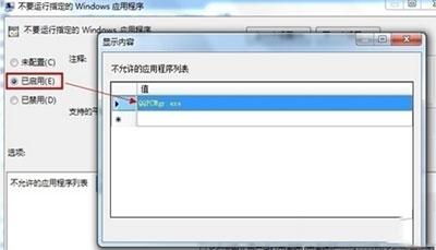 腾讯电脑管家软件打不开怎么解决3