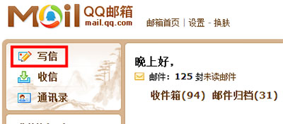 qq邮箱怎么上传超大附件2