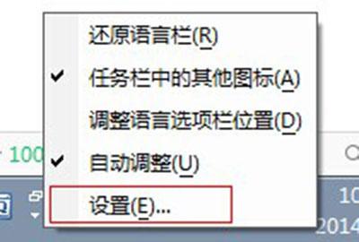 qq拼音输入法切换不了怎么办2
