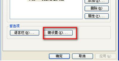 qq拼音输入法切换不了怎么办4