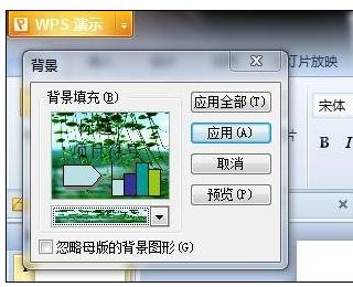 wps演示如何为ppt插入图片3