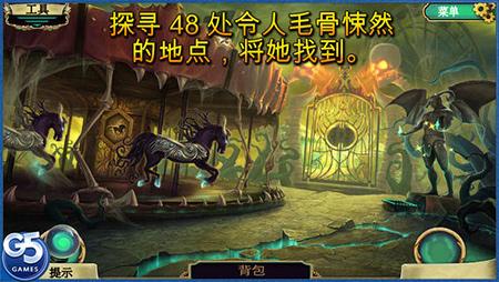黑暗奥秘:嘉年华iOS版 V1.3 - 截图1