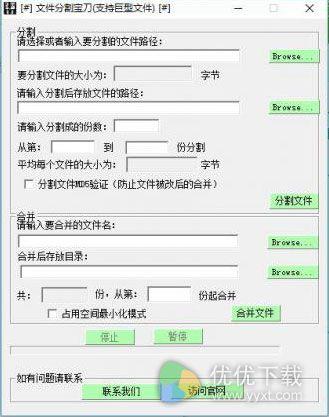 文件分割宝刀绿色版 V2.01 - 截图1