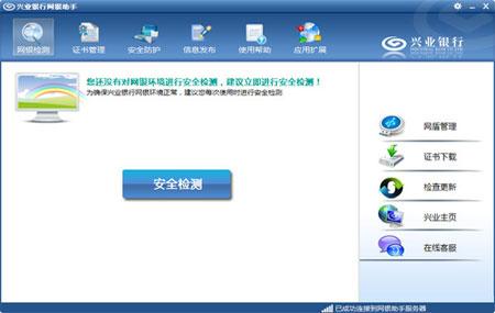 兴业银行网银助手官方版 v3.2.0.4 - 截图1