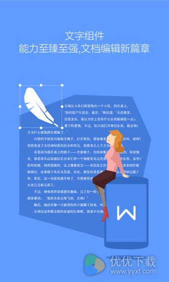 WPS Office安卓版 v10.1.4