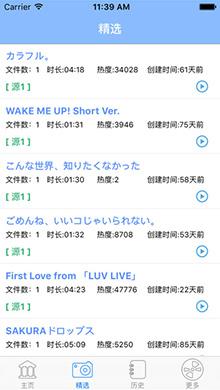 宅男神器iOS版 V2.4 - 截图1
