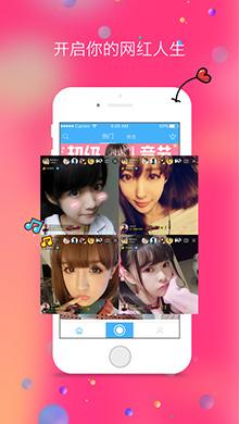 个性直播iOS版 V1.0 - 截图1