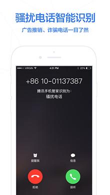 腾讯手机管家iOS版V6.6 - 截图1