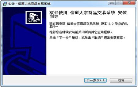 信道大宗商品交易系统官方版 v2.0 - 截图1