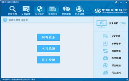 民生银行网银助手官方版 v3.2.12 - 截图1