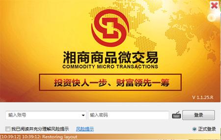 湘商商品微交易官方版 v1.1.25 - 截图1