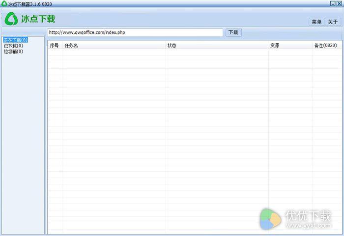 冰点文库下载器绿色版 v3.1.9 - 截图1