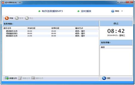 超市播音系统官方版 v7.85 - 截图1
