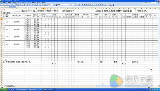 Excel2003 绿色版 - 截图1
