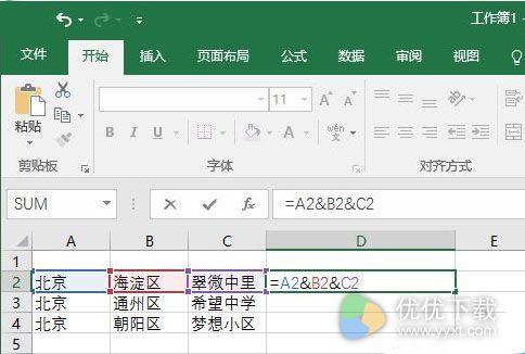 Excel如何快速合并多单元内容1