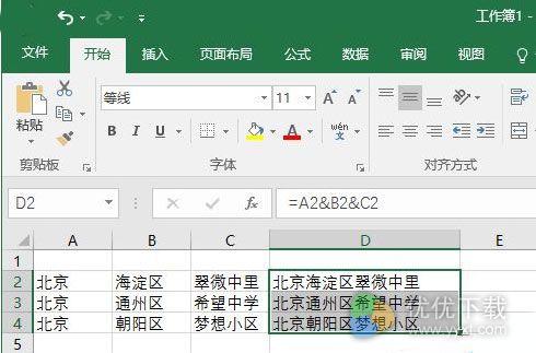 Excel如何快速合并多单元内容3