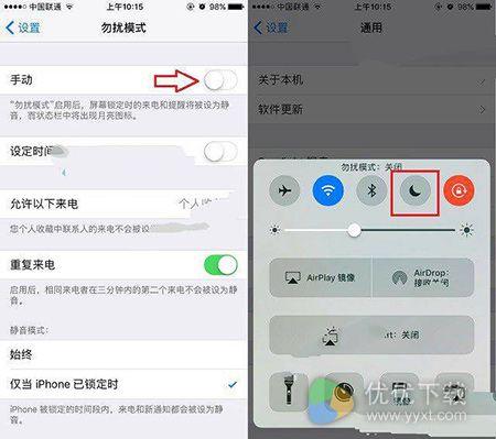 iPhone7来电没声音解决办法6